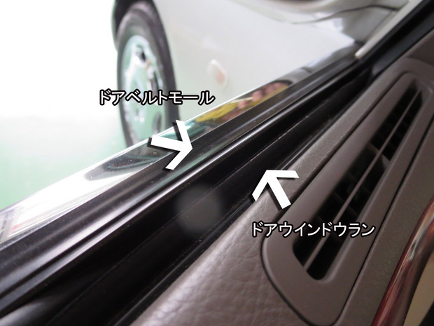 ドアモールがガラスに巻き込む(セルシ) (10).JPG